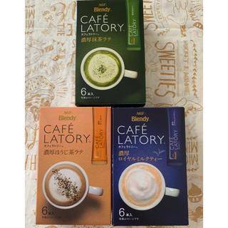 エイージーエフ(AGF)のカフェラトリー 女性に人気のフレーバー3箱(茶)