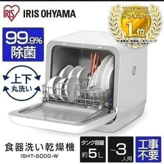アイリスオーヤマ(アイリスオーヤマ)の食器洗い乾燥機  ※お値下げ不可(食器洗い機/乾燥機)