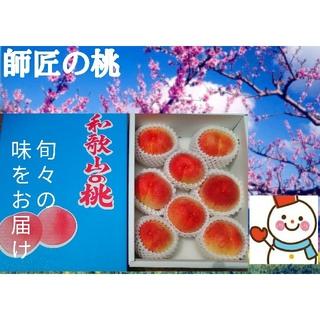 和歌山の早生桃♥ひと足早く雪だるまより収穫直送(フルーツ)