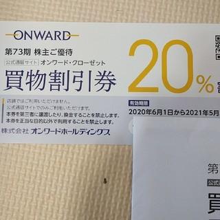 トッカ(TOCCA)のオンワード株主優待1枚(ショッピング)