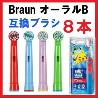HW08 BRAUN オーラルB 替え歯ブラシ 子供 キッズ 互換 8本(歯ブラシ/デンタルフロス)