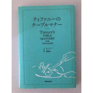 ティファニー(Tiffany & Co.)のティファニーのテーブルマナー(その他)