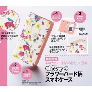 チェスティ(Chesty)の美人百花(びじんひゃっか) 2020年 7月号 付録のみ(ファッション)