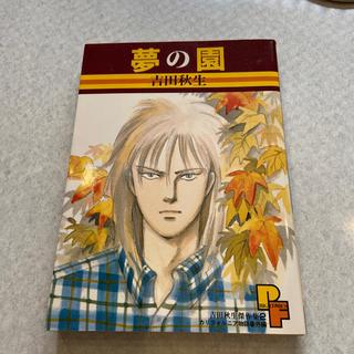 ショウガクカン(小学館)の夢の園 吉田秋生(少女漫画)