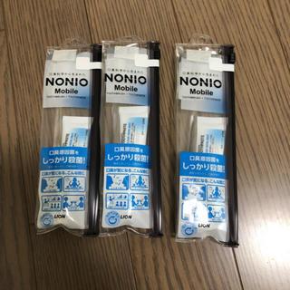 ライオン(LION)の新品 ノニオ 旅行 歯ブラシ セット(歯ブラシ/デンタルフロス)