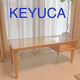 ウニコ(unico)のケユカ KEYUCA 天然木 ローテーブル テーブル サイドテーブル 北欧(ダイニングテーブル)