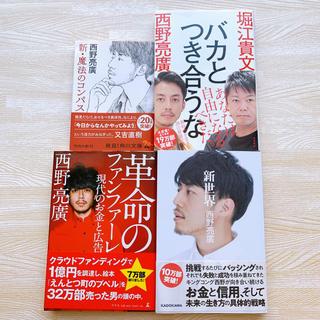 西野亮廣 本 セット(ビジネス/経済)