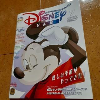 ディズニー(Disney)のディズニーファン 7月(趣味/スポーツ)