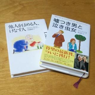 シュフトセイカツシャ(主婦と生活社)の嘘つき男と泣き虫女など2冊(その他)