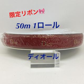 クリスチャンディオール(Christian Dior)のDior/ディオールリボン₊✼̥୭*2016年限定 赤色×50m 1ロール(ラッピング/包装)