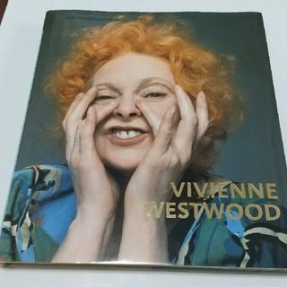 ヴィヴィアンウエストウッド(Vivienne Westwood)のヴィヴィアンウエストウッド 本(その他)