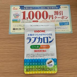 カゴメ(KAGOME)のラブカロン 1000円割引クーポン(その他)