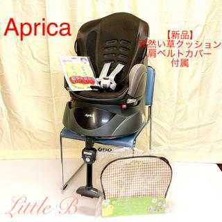 アップリカ(Aprica)のアップリカ*新品い草クッション&新品ベルトカバー付*回転式チャイルドシート(自動車用チャイルドシート本体)