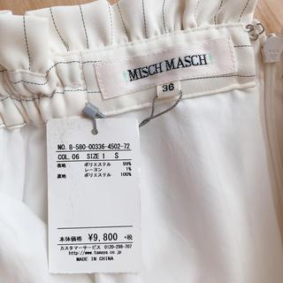 ミッシュマッシュ(MISCH MASCH)の【新品タグ付き】MISCH MASCH ビジュー付きパンツ(その他)