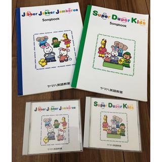 ヤマハ(ヤマハ)のヤマハ英語教室 教材 CD+songbook(知育玩具)