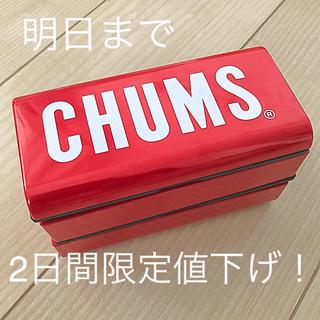 チャムス(CHUMS)のCHUMS チャムス ランチBOX 2日間限定値下げ!(弁当用品)