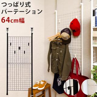 アイリスオーヤマ(アイリスオーヤマ)のつっぱり式パーテーション 64cm幅 BK/WH(リビング収納)
