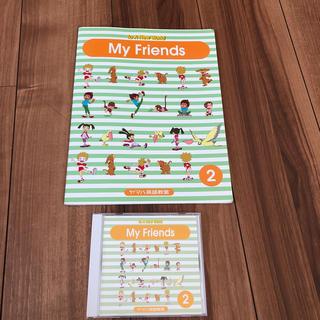 ヤマハ(ヤマハ)のヤマハ英語教室 教材 CD+教科書(知育玩具)