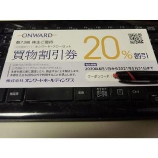 ニジュウサンク(23区)のオンワード 株主優待券 2枚(ショッピング)