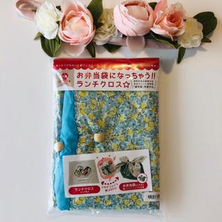 ♡新品♡お弁当袋になっちゃうランチクロス♡(弁当用品)