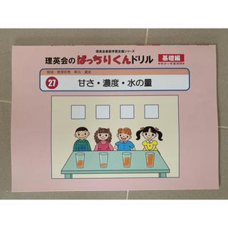 【新品】理英会ばっちりくんドリル27(語学/参考書)