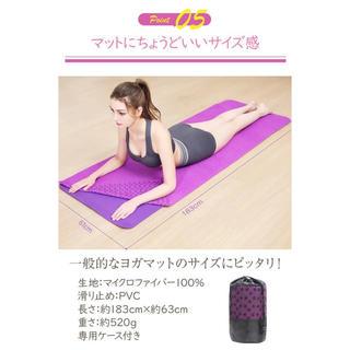 ヨガタオル 紫(ヨガ)