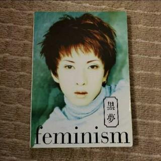 【黒夢】feminism(フェミニズム)バンドスコア(ポピュラー)