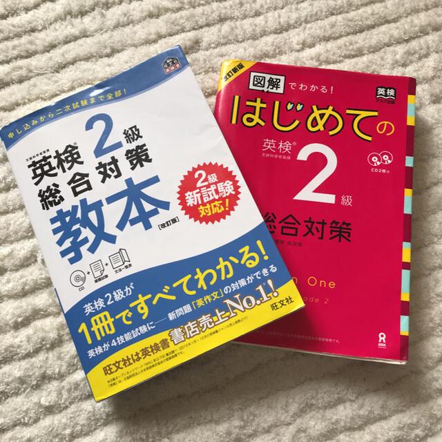 旺文社(オウブンシャ)の英検二級総合対策2冊set エンタメ/ホビーの本(語学/参考書)の商品写真