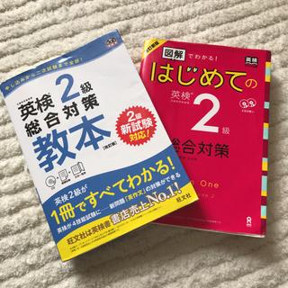 オウブンシャ(旺文社)の英検二級総合対策2冊set(語学/参考書)