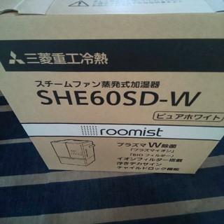ミツビシ(三菱)の三菱 スチーム加湿器 SHE60SD-W(加湿器/除湿機)