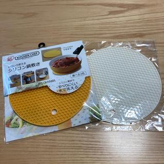 アイリスオーヤマ(アイリスオーヤマ)の未使用♡シリコン鍋敷き2枚セット (収納/キッチン雑貨)