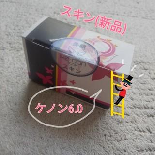ケーノン(Kaenon)のケノン カートリッジ スキン ver6.0(脱毛/除毛剤)