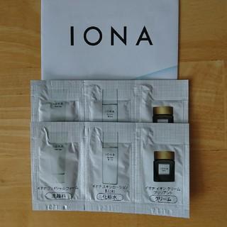 イオナ(IONA)のIONA サンプル(サンプル/トライアルキット)