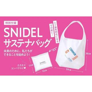 スナイデル(snidel)のwith ウィズ 6月号  付録 SNIDEL サステナバッグ(エコバッグ)