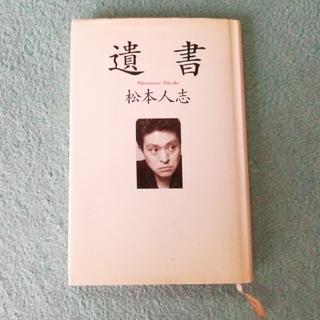 アサヒシンブンシュッパン(朝日新聞出版)の本 松本人志 遺書(アート/エンタメ)