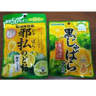 ユーハミカクトウ(UHA味覚糖)のじゃばらのど飴、黒じゃばらグミ ポイント消化(菓子/デザート)