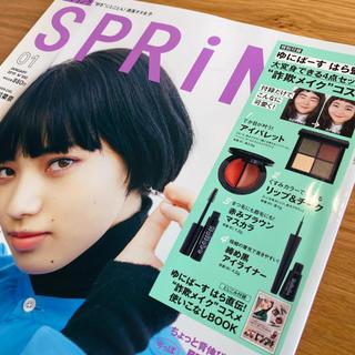 タカラジマシャ(宝島社)のSPRiNG 2019 1月号 本誌&付録(ファッション)