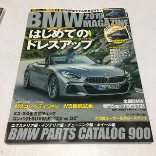 ビーエムダブリュー(BMW)のBMW MAGAZINE 2019(趣味/スポーツ/実用)