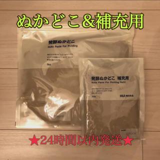ムジルシリョウヒン(MUJI (無印良品))の無印良品 ぬかどこ& 補充用 セット 発酵ぬかどこ 補充用ぬかどこ(漬物)