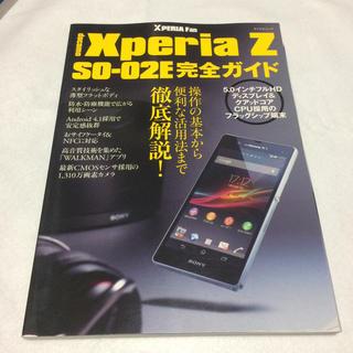 docomo Xperia Z SO-02E完全ガイド 操作の基本から便利な活用(コンピュータ/IT)
