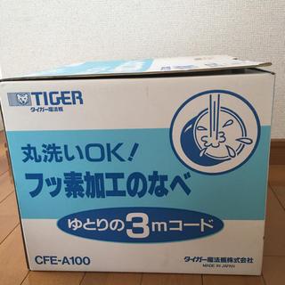 タイガー(TIGER)の【新品未使用】タイガー 「はやあげ」 電気フライヤー CFE-A100(調理機器)