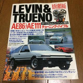 トヨタ(トヨタ)のLevin & Trueno AE86→AE111チュ-ニング・バイブル(趣味/スポーツ/実用)