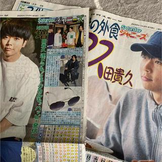ニュース(NEWS)の日刊スポーツ サタジャニ NEWS 増田貴久 2枚セット(印刷物)