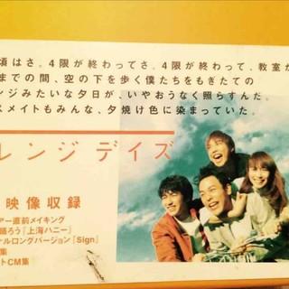 外出自粛に♡オレンジデイズ/邦画/日本/ドラマ/DVDBOX(TVドラマ)