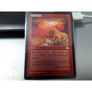 MTG WTH中1枚 《炎の嵐/Firestorm》(シングルカード)