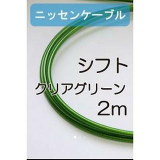 ニッセン(ニッセン)のニッセンケーブル・ステンレスアウター(シフト用)クリアグリーン(パーツ)