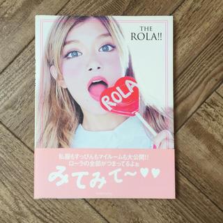 コウダンシャ(講談社)のローラ ROLA 本 おしゃれ 部屋(女性タレント)