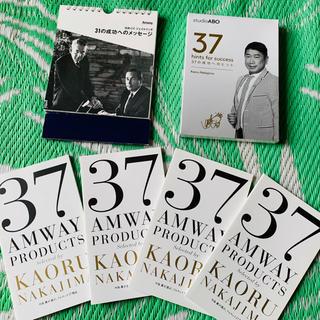 アムウェイ(Amway)のアムウェイ 中島薫 37の成功へのヒント studioABO リッチ&ジェイ(ビジネス/経済)