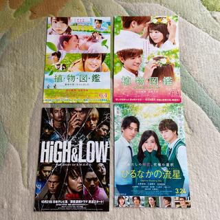 サンダイメジェイソウルブラザーズ(三代目 J Soul Brothers)の映画フライヤー 4種類 EXILE(印刷物)