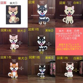 seinatouchアイロンビーズ図案8枚柴犬赤柴黒柴白柴プレートビーズ追加可能(型紙/パターン)